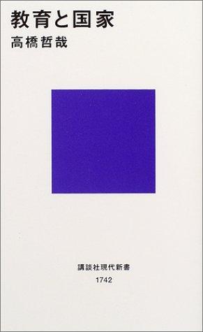 教育と国家 (講談社現代新書)