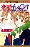 恋愛カタログ 30 (マーガレットコミックス)