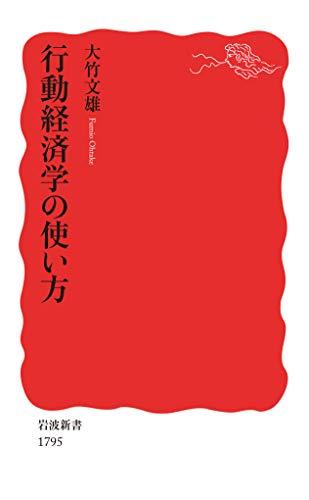 行動経済学の使い方 (岩波新書)