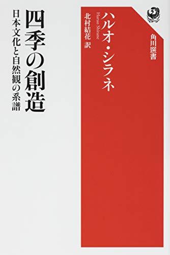 四季の創造 日本文化と自然観の系譜 (角川選書 638)