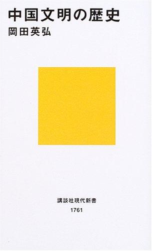 中国文明の歴史 (講談社現代新書)の詳細を見る