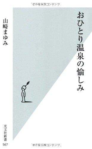 おひとり温泉の愉しみ (光文社新書)