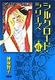 シルクロード・シリーズ 4 (ホーム社漫画文庫)