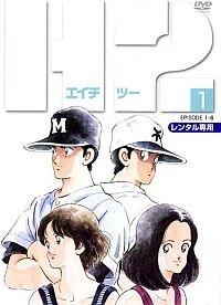 H2 エイチツー [レンタル落ち] (全7巻) [マーケットプレイス DVDセット商品]