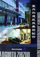 室内外建筑效果图制作(附CD-ROM光盘一张)——21世纪高职高专艺术设计规划教材