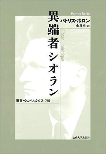 異端者シオラン〈新装版〉 (叢書・ウニベルシタス)
