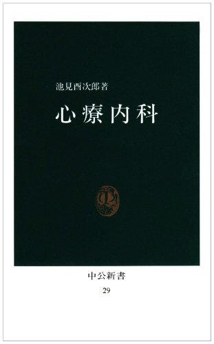 心療内科 (中公新書 (29)) - 池見 酉次郎