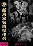 新東宝名画傑作選 DVD-BOX V -怪奇ホラー編-[DVD]