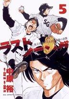 5 Rasutoiningu - Counterattack of private color Pearl Academy High School baseball team (Big Comics) (2005) ISBN: 4091872859 [Japanese Import]