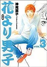花より男子 完全版 3 (集英社ガールズコミックス)