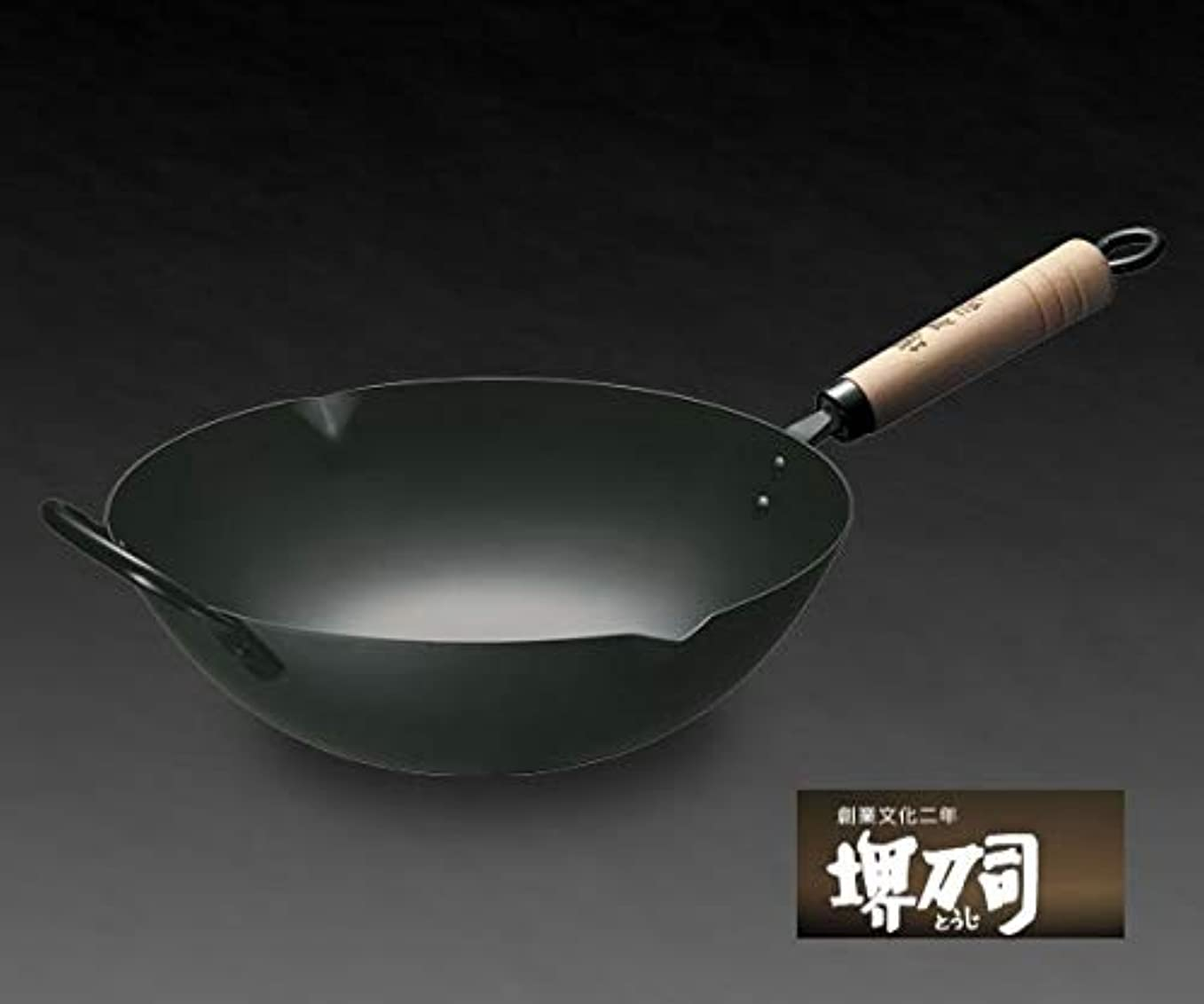 作り上げる連邦メタルライン堺刀司 スチールテック 鉄製 北京鍋36cm