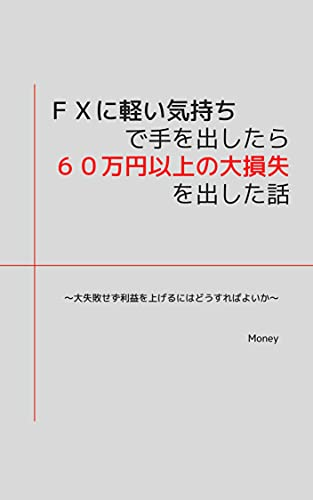 FXに軽い気持ちで手を出したら60万円以上の大損失を出した話