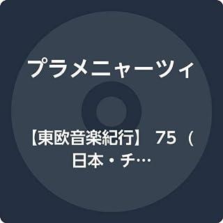 【東欧音楽紀行】75 (日本・チェコ交流100周年記念)