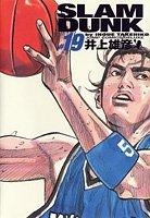 SLAM DUNK 完全版 19 (ジャンプコミックス デラックス)