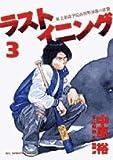 ラストイニング (3) (ビッグコミックス)