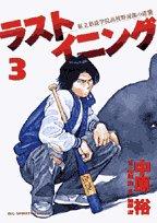 3 Rasutoiningu - Counterattack of private color Pearl Academy High School baseball team (Big Comics) (2004) ISBN: 4091872832 [Japanese Import]