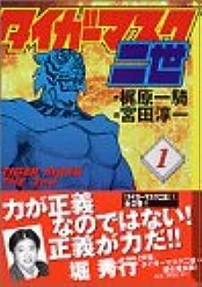 Tiger Mask II (1) (Kodansha Manga Bunko) (2001) ISBN: 4063601331 [Japanese Import]