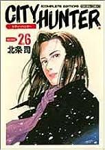 シティーハンター―Complete edition (Volume:26) (Tokuma comics)