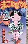 まことちゃん 13 (少年サンデーコミックスセレクト)