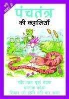 Saap Aur Murkh Mendhak