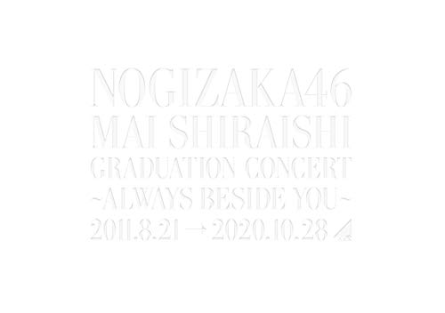 NOGIZAKA46 Mai Shiraishi Graduation Concert 〜Always beside you〜 (DVD) (特典なし)