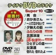 テイチクDVDカラオケ スーパー10(283)