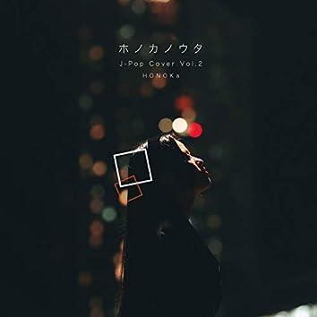 ホノカノウタ J-Pop Cover Vol.2