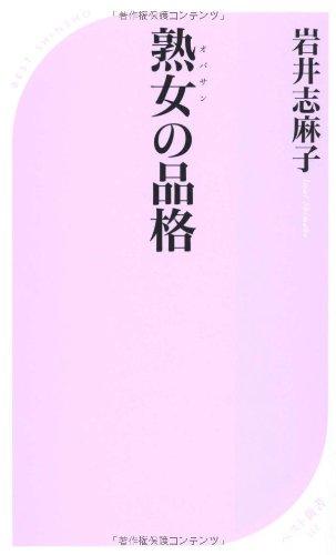 熟女の品格 (ベスト新書)