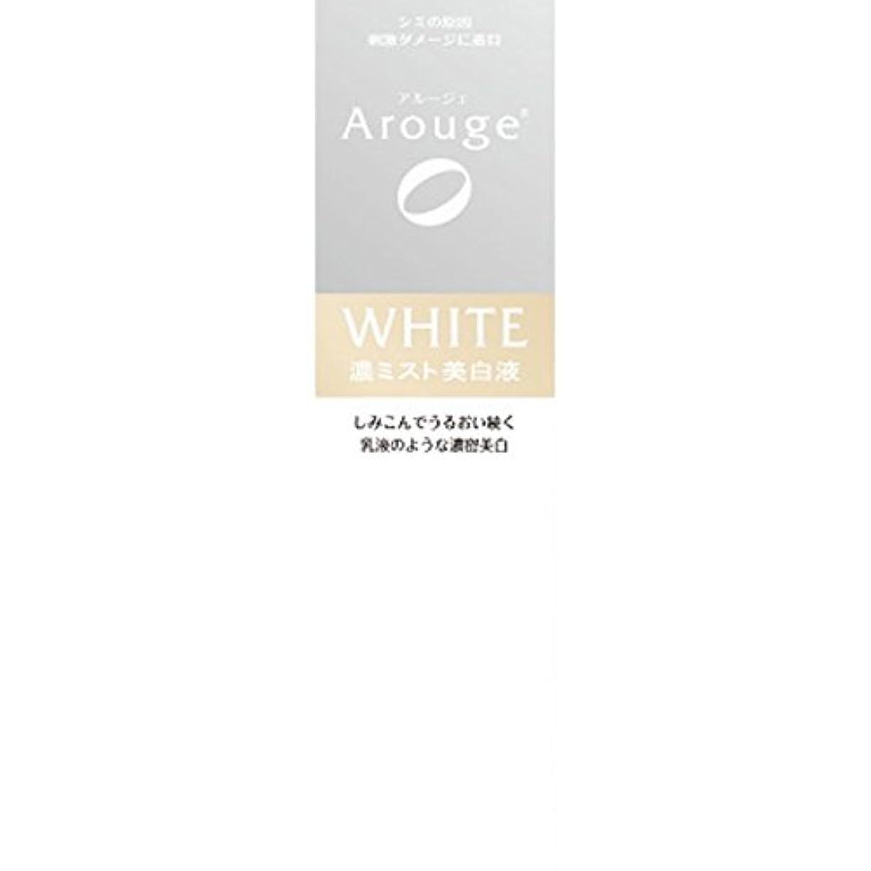 ケイ素独裁注釈【医薬部外品】アルージェホワイトニングミストセラム 100ML【2個セット】