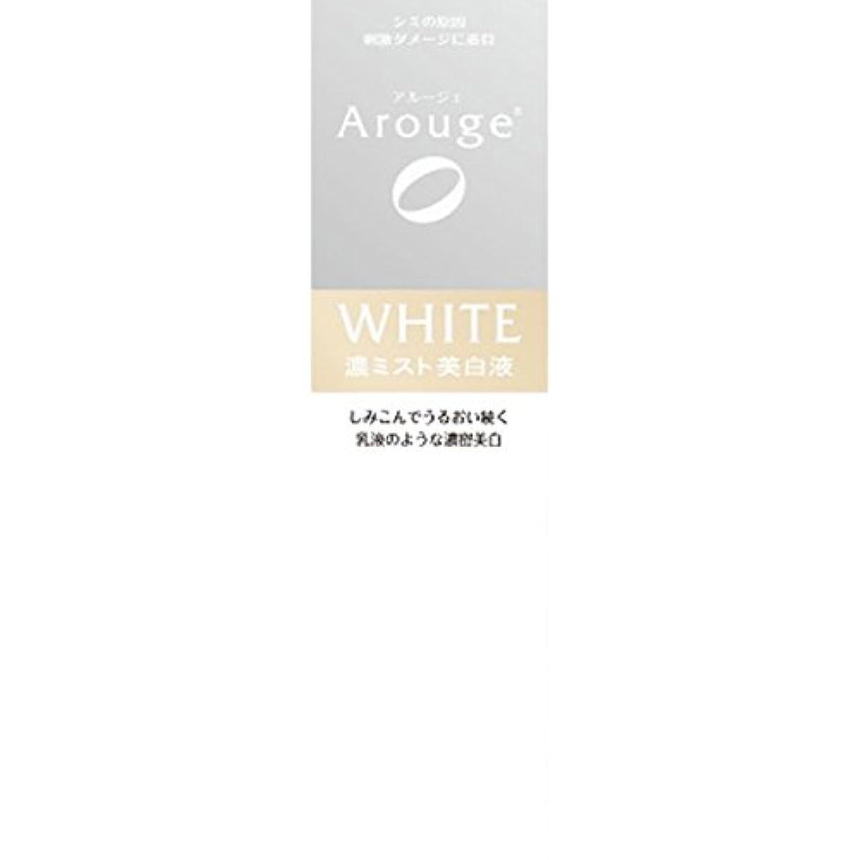 忘れっぽいファウル正確な【医薬部外品】アルージェホワイトニングミストセラム 100ML【2個セット】