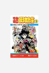 マカロニほうれん荘 5 (少年チャンピオン・コミックス) コミック