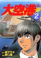 大空港 2 (ジャンプコミックスデラックス)