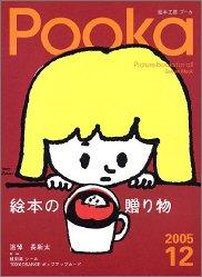 Mirror PDF: Pooka Vol.12 (2005)―絵本工房 (12)