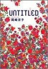UNTITLED (単行本コミックス)