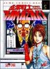 企業戦士Yamazaki 5 Hand in hand (ジャンプコミックスデラックス)