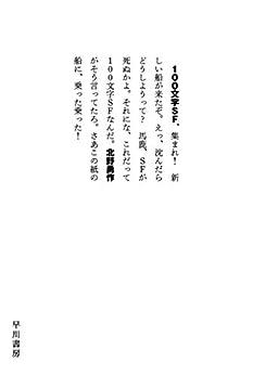 [北野 勇作]の100文字SF (ハヤカワ文庫JA)