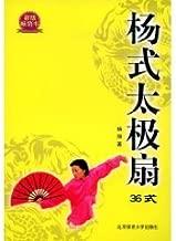 Yang style Tai Chi Fan (Paperback)