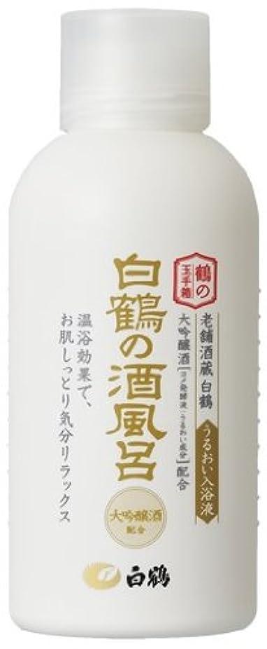 画面リブラメ白鶴 鶴の玉手箱 白鶴の酒風呂 大吟醸酒配合 ボトル詰 500ml ゆずの香り (乳白色の湯)
