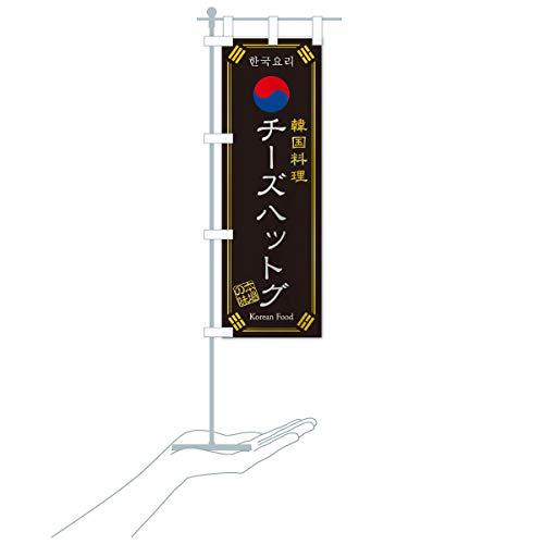 卓上ミニ韓国料理/チーズハットグ のぼり旗 サイズ選べます(卓上ミニのぼり10x30cm 立て台付き)