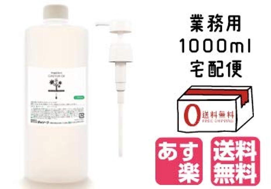 シンカン制限された液化するひまし油 キャスターオイル カソーダ カソーダ材料 ひまし油湿布 天然100% カスターオイル ヒマシ油 マッサージオイル 頭皮マッサージ キャスターオイル1000ml 送料無料
