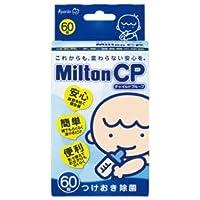 MiltonCP(錠剤タイプ) 60錠