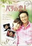 パリの恋人 VOL.8[DVD]