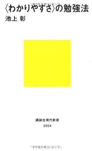 <わかりやすさ>の勉強法 (講談社現代新書)の詳細を見る