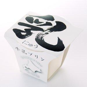 北海道 牛乳プリン 乳(にゅう)プリン 【常】