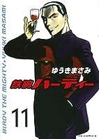 鉄腕バーディー (11) (ヤングサンデーコミックス)