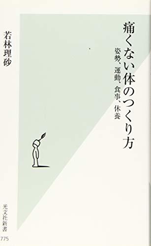痛くない体のつくり方 姿勢、運動、食事、休養 (光文社新書)