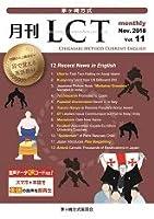 茅ヶ崎方式・月刊LCT11号