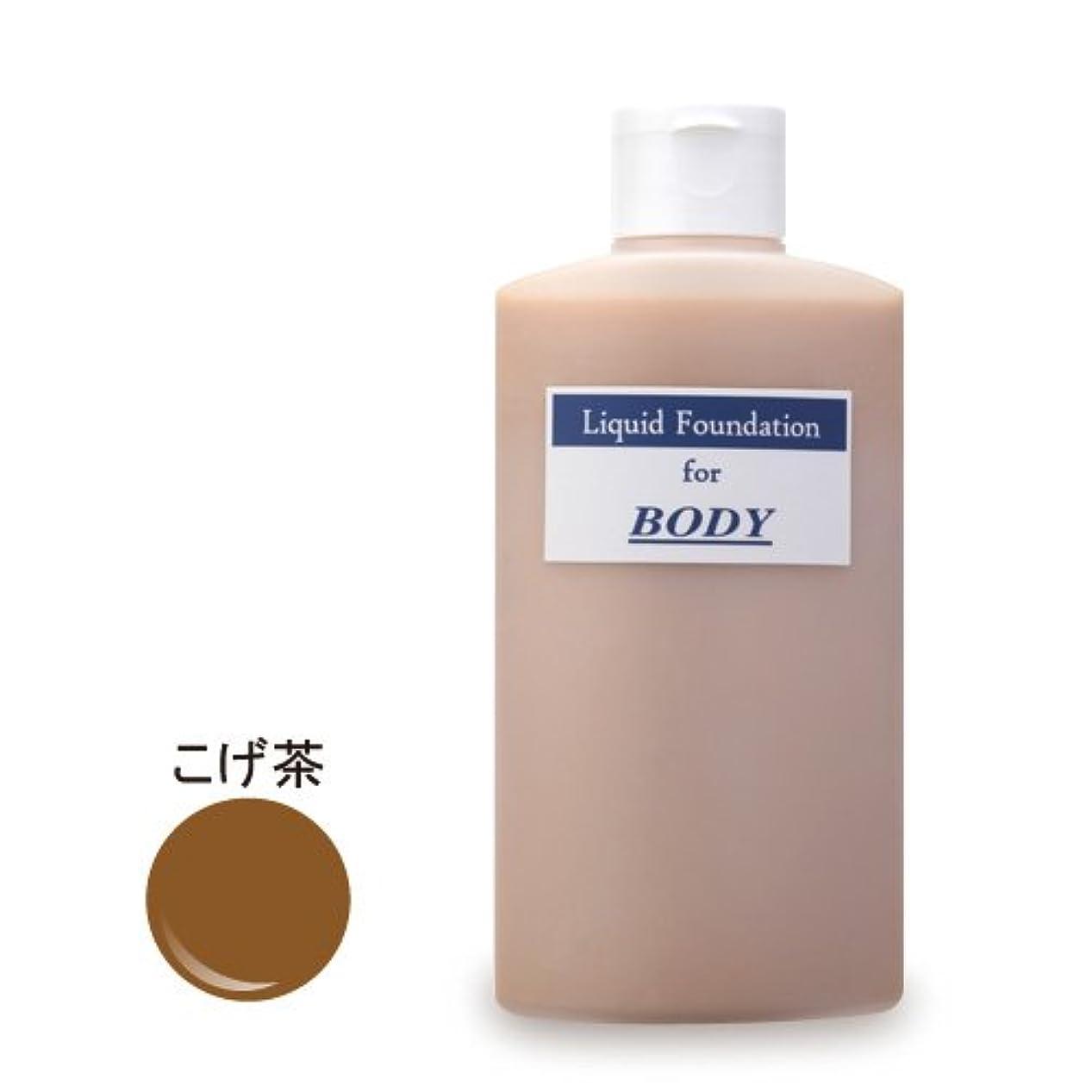 惨めな膿瘍誕生舞台屋 BODYファンデーション (こげ茶)