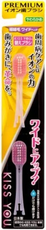 ドロップ盟主ポット【まとめ買い】キスユーワイドヘッド歯ブラシ替えやわらかめ2本 ×3個
