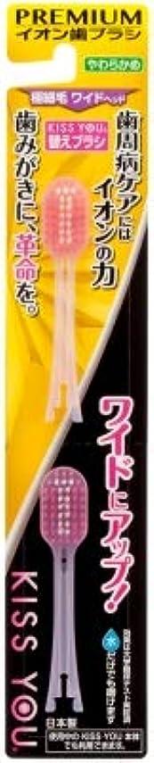 オアシス微妙引退した【まとめ買い】キスユーワイドヘッド歯ブラシ替えやわらかめ2本 ×3個